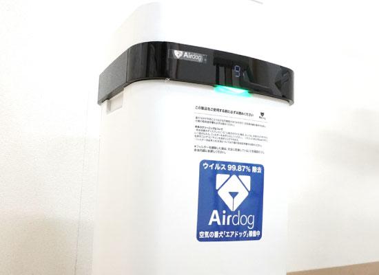 ウイルス99.87%除去Airdogの設置